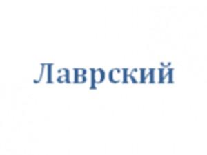 """Компания 'ГСК """"Лаврский""""'"""