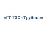 """ГТ-ТЭС """"Трубино"""""""