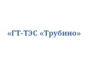 """Компания 'ГТ-ТЭС """"Трубино""""'"""