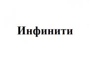 Компания 'Инфинити'