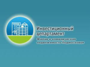Инвестиционный департамент