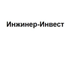 Компания 'Инжинер-Инвест'