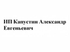 Компания 'ИП Капустин Александр Евгеньевич'