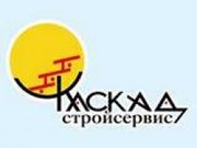 Компания 'КаскадСтройСервис'