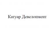 Компания 'Катуар Девелопмент'