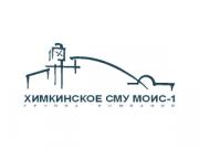 Химкинское СМУ МОИС-1