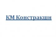 Компания 'КМ Констракшн' : отзывы, новостройки и контактные данные застройщика