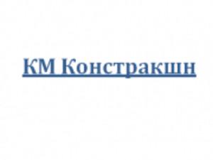 Компания 'КМ Констракшн'