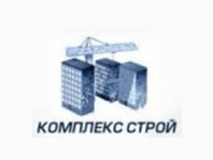 Компания 'КомплексСтрой'