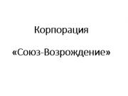 """Компания 'Корпорация """"Союз-Возрождение""""' : отзывы, новостройки и контактные данные застройщика."""