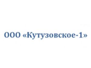 Кутузовское-1