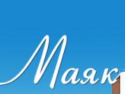 Компания 'Маяк'