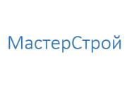 Компания 'МастерСтрой'