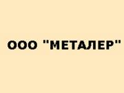 Металер