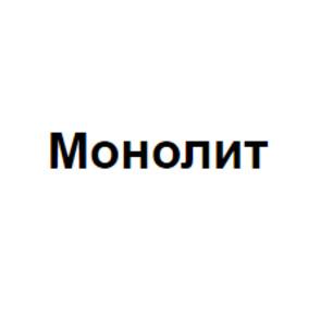 Компания 'Монолит'
