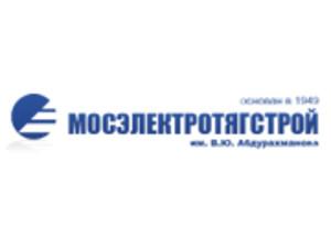 Компания 'МосЭлектроТягСтрой'