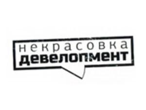 Компания 'Некрасовка Девелопмент' : отзывы, новостройки и контактные данные застройщика