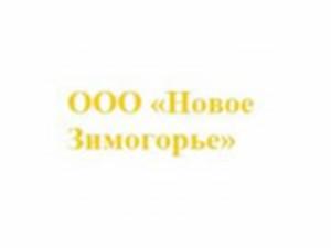 Компания 'Новое Зимогорье'