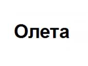 Компания 'Олета' : отзывы, новостройки и контактные данные застройщика.