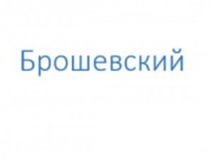"""Компания 'ООО """"Брошевский""""'"""