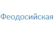 """Компания 'ООО """"Феодосийская""""' : отзывы, новостройки и контактные данные застройщика."""