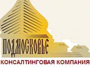 Компания 'Подмосковье' : отзывы, новостройки и контактные данные застройщика.