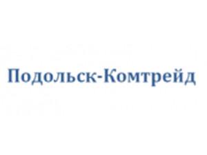 Компания 'Подольск-Комтрейд'