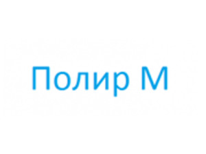 Компания 'Полир М'