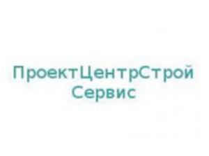 ПроектЦентрСтройСервис
