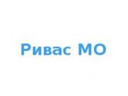 Компания 'Ривас МО' : отзывы, новостройки и контактные данные застройщика.