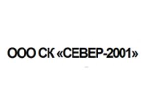 Компания 'Север-2001'