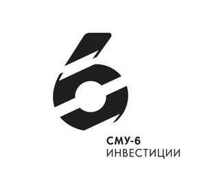 СМУ-6 Инвестиции
