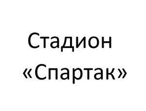 """""""Стадион Спартак"""""""