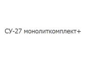 СУ-27 монолиткомплект+