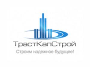ТрастКапСтрой