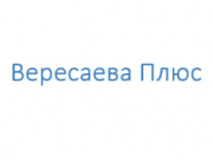 Вересаева Плюс