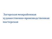 Компания 'Загорская межрайонная художественно-производительная мастерская' : отзывы, новостройки и контактные данные застройщика.