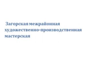 Компания 'Загорская межрайонная художественно-производительная мастерская'