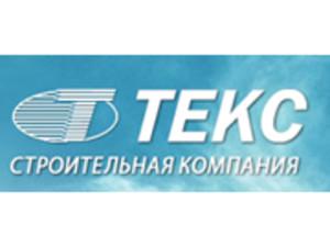 "Компания 'ЗАО ""ТЕКС""'"