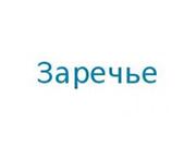 Компания 'Заречье' : отзывы, новостройки и контактные данные застройщика.