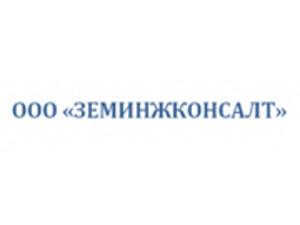 Компания 'Земинжконсалт'