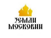 Компания 'Земли Московии' : отзывы, новостройки и контактные данные застройщика.
