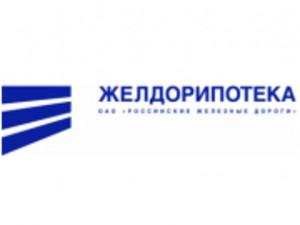 Компания 'Желдорипотека'
