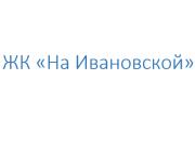 ЖК на Ивановской