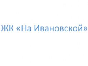Компания 'ЖК на Ивановской'