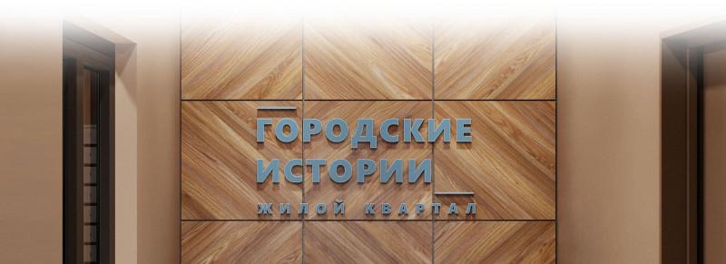 """ЖК """"Городские истории"""" - фото 14"""
