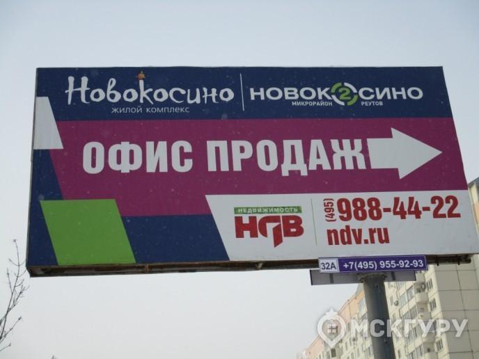 """""""Новокосино-2"""": счастливый финал долгостроя в Реутове - Фото 30"""