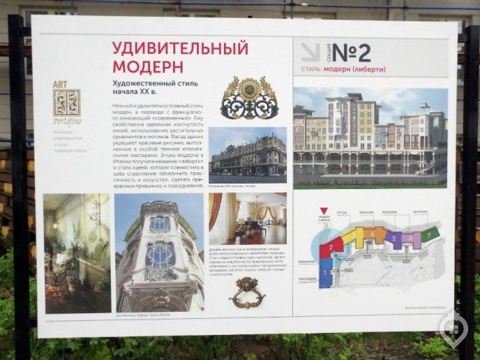 """ЖК """"Арт"""": жить в картине - Фото 12"""