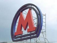 До 2017 года в Москве построят 40 новых станций метрополитена