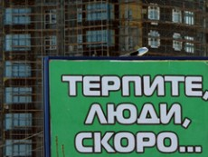 До конца года в Подмосковье введут в эксплуатацию 31 проблемную новостройку